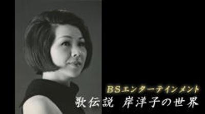 岸洋子の画像 p1_32